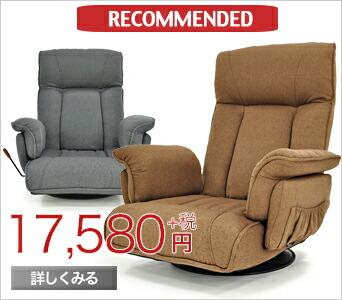 ハイバック 回転式 ガス圧 レバー式 無段階リクライニング 肘付き 回転座椅子 ロゴス