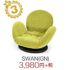 お尻をぎゅっとホールド!コロンとしたデザインがかわいい♪ 部屋に置きたくなるリクライニング回転座椅子 スワン