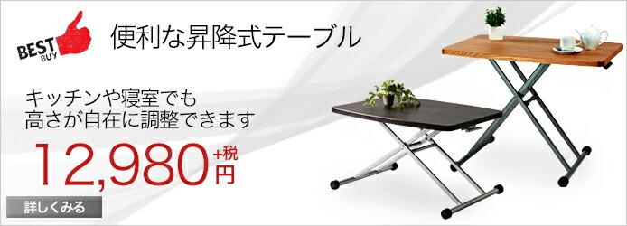 テーブル リフトテーブル 折りたたみ式テーブル 昇降式テーブル サイドテーブル ワーキングデスク 折りたたみ式 リフトテーブル