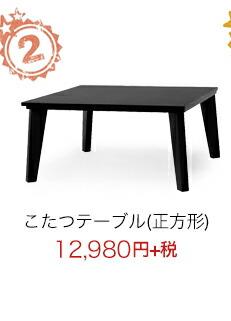 テーブル コタツ こたつ 家具調 シンプルデザイン かっこいい モダンデザイン 家具調コタツテーブル