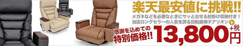座椅子 あぐら ハイバック リクライニング 和モダン 天然木 収納 ボックス 付き 肘掛け 収納付 ガス圧 レバー式 無段階 リクライニング アリオン