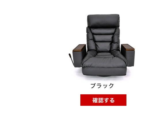 座椅子 ハイバック 一人掛け レバー式リクライニング ヘッドリクライニング  ブラック 黒