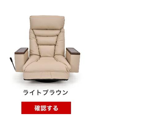 座椅子 ハイバック 一人掛け レバー式リクライニング ヘッドリクライニング ライトブラウン ベージュ 茶色
