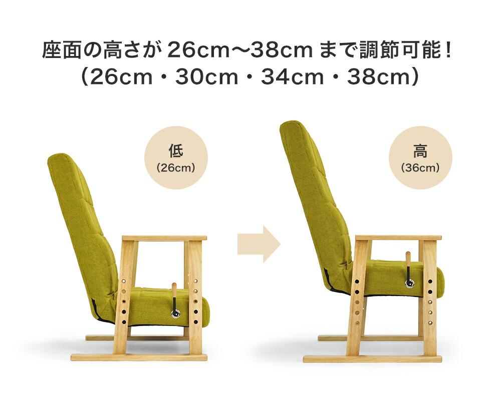 カジュアル 高座椅子 クリオ