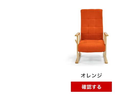 カジュアル 高座椅子 クリオ オレンジ