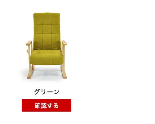 カジュアル 高座椅子 クリオ グリーン
