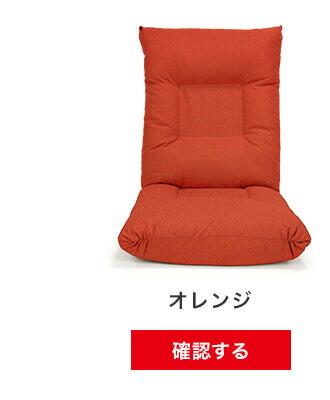 座椅子 ハイバック 一人掛け レバー式リクライニング ヘッドリクライニング  オレンジ