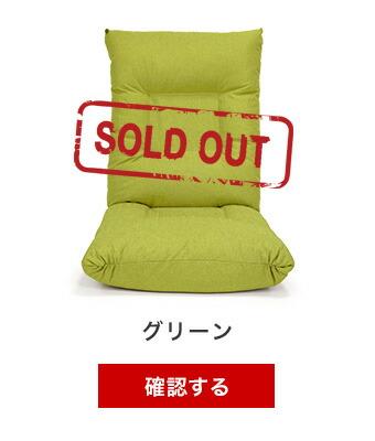 座椅子 ハイバック 一人掛け レバー式リクライニング ヘッドリクライニング  グリーン 緑