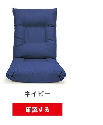 座椅子 ハイバック 一人掛け レバー式リクライニング ヘッドリクライニング  ネイビー 紺