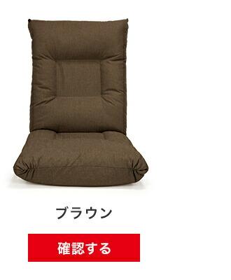 座椅子 ハイバック 一人掛け レバー式リクライニング ヘッドリクライニング  ブラウン 茶