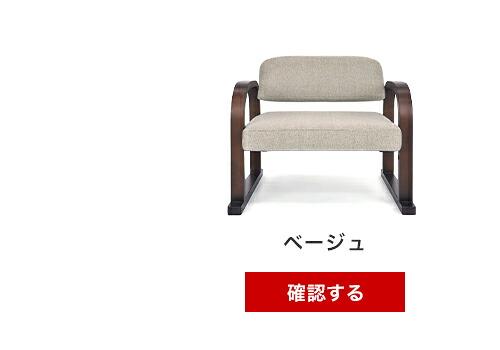 まごころ 座椅子 みやび ベージュ