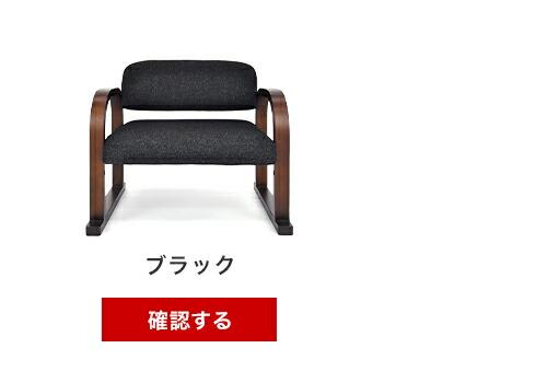 まごころ 座椅子 みやび ブラック