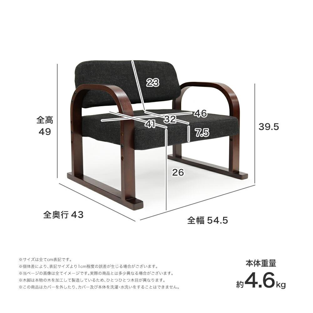 まごころ 座椅子 みやび