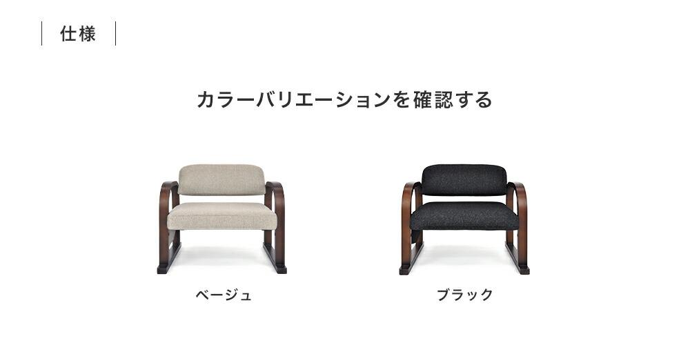 まごころ 座椅子 みやび カラバリ