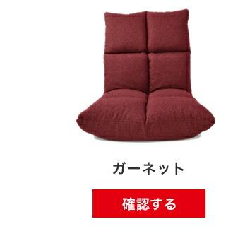 座椅子 モルビド 低反発座椅子 ハイバック 14段 リクライニング モダン ガーネット