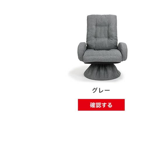 回転 座椅子 高座椅子 リクライニング 折りたたみグレー 灰色 灰