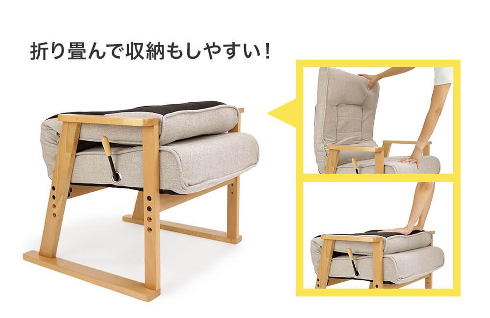 レバー式 フリーリクライニングチェア 天然木ひじ高座椅子