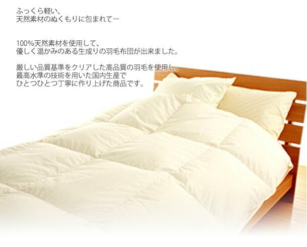 羽毛布団 羽毛ふとん NuddyComfort 天然素材100%使用、羽毛を直に身にまとっているような暖かさ