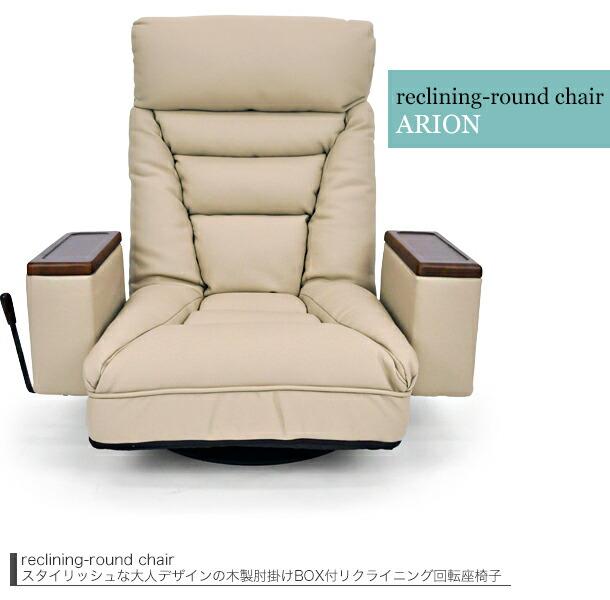 座椅子 高級 いす 回転座椅子 天然木 便利 な 収納 ボックス 付き 肘掛け ガス圧 レバー式リクライニング チェア