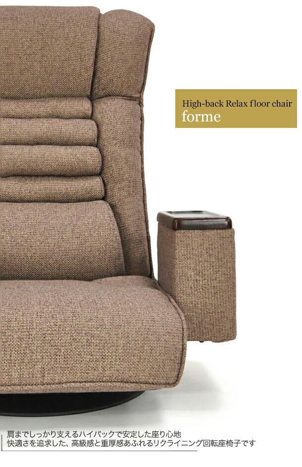座椅子 回転座椅子 座いす ハイバック リクライニング レバー式 肘付き 腰枕 腰にやさしい 回転式