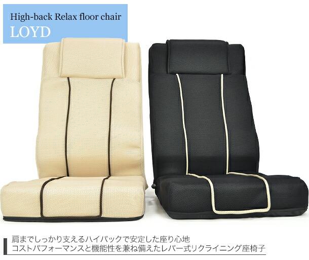 ハイバック座椅子レバー式リクライニング座椅子ロイド1