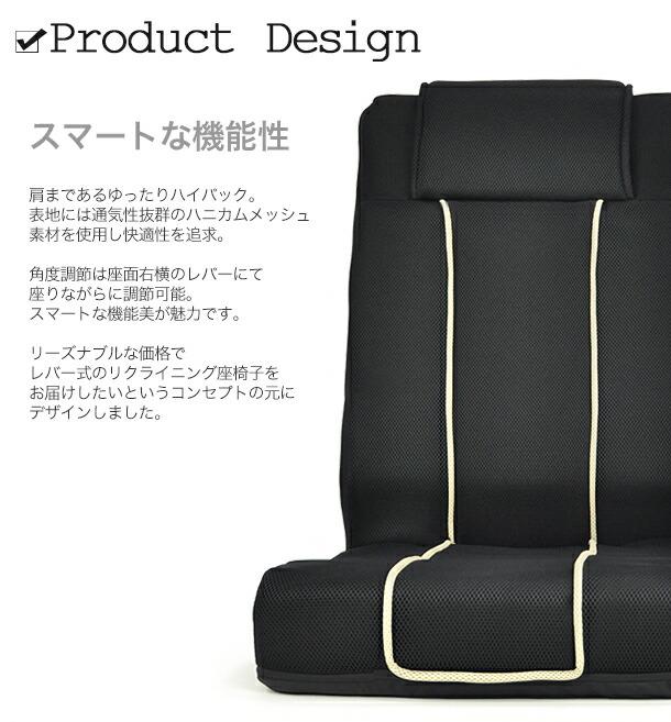 ハイバック座椅子レバー式リクライニング座椅子ロイド2