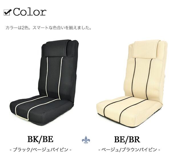 ハイバック座椅子レバー式リクライニング座椅子ロイド6