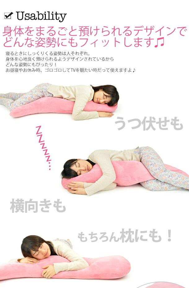 身体をまるごと預けられるデザインで、どんな姿勢にもフィット!お昼寝枕、ゴロ寝枕などシーンに合わせてお使い頂けます・