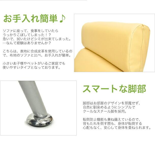 合成皮革を表地に使用しているのでお手入れ簡単。さっと拭けるから小さなお子さまやペットのいるご家庭でも安心です。
