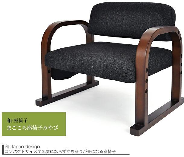 正座 いす お座敷座椅子 木製 正座椅子  和座椅子 コンパクト座椅子 コンパクトサイズ 和風 収納ポケット