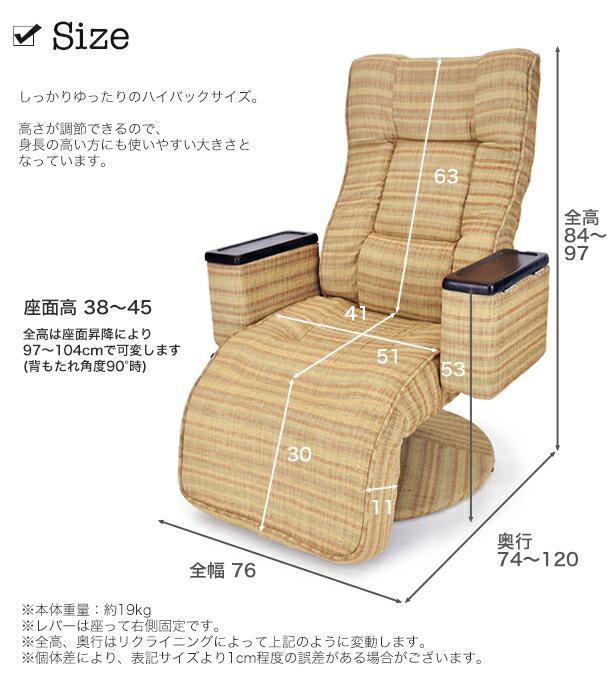 座椅子 座いす リクライニングチェア 高級ガスシリンダー式昇降レバー式無段階リクライニングチェア オークリーのサイズ詳細です。