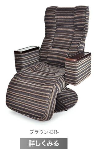 座椅子 座いす リクライニングチェア 高級ガスシリンダー式昇降レバー式無段階リクライニングチェア オークリー ブラウン色