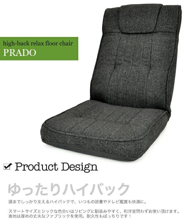 座椅子 チェア いす 低反発 レバー式 リクライニング ハイバック座椅子 プラド シンプル デザイン に 充実 の 機能 が 満載