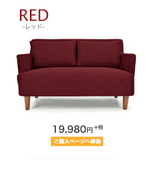 ソファ ソファー ラブソファ 二人掛け 2P sofa 北欧風 木脚 木製 かわいい ナチュラル ゆったり ワイド クッション付き