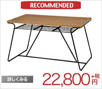 ダイニングテーブル リビングテーブル センターテーブル 天然木使用 木目調 アイアン 天然木