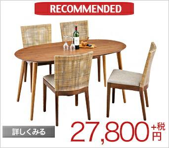 ダイニングテーブル 楕円形テーブル 天然木使用 木製