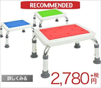 シャワーチェアー シャワーステップ シャワーベンチ お風呂椅子 低座面タイプのコンパクトお風呂椅子!台座としても使えます