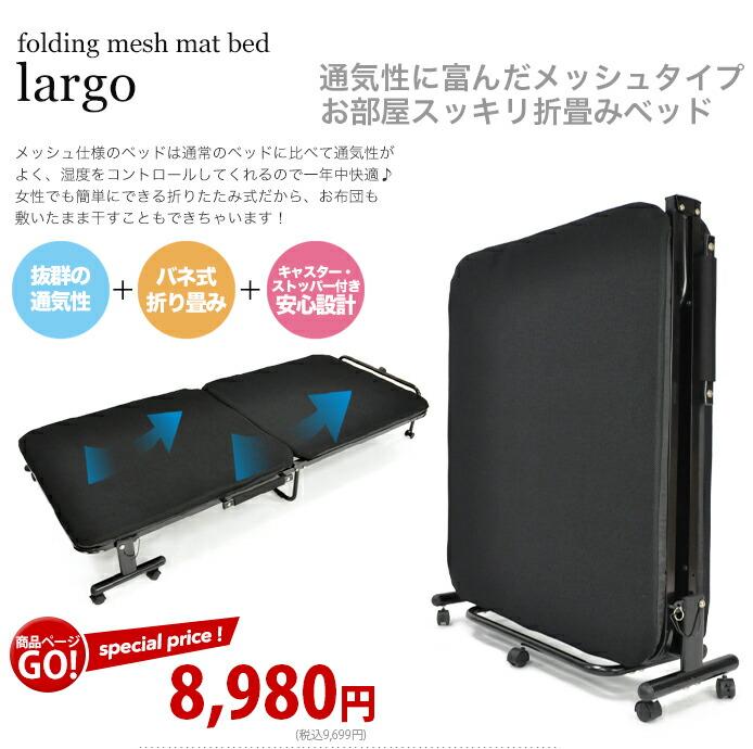 折りたたみベッド 折り畳みベッド ベッド 折り畳み式 シングルベッド メッシュ マットレス付き 通気性 メッシュベッドで梅雨・湿気対策 最適な折り畳みベッド