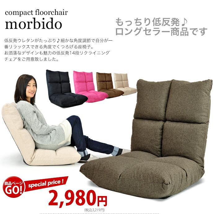 座椅子 低反発座椅子 低反発 リクライニングチェア 低反発ウレタン 日本製ギア 14段階 リクライニング座椅子