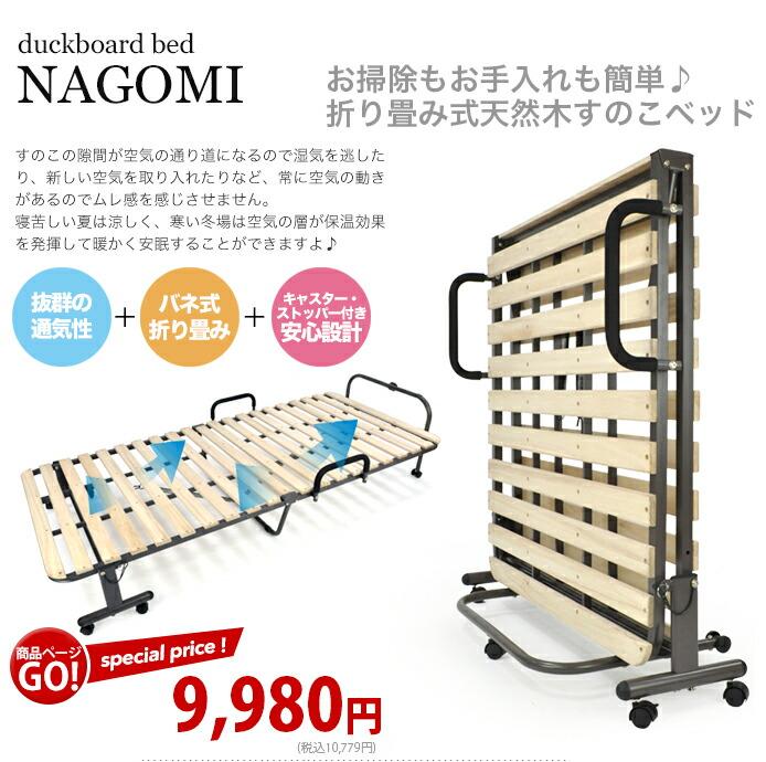 すのこベッド 折りたたみベッド 木製 すのこ ベッド 折り畳み式 シングルベッド 通気性 梅雨 湿気対策 折り畳みベッド