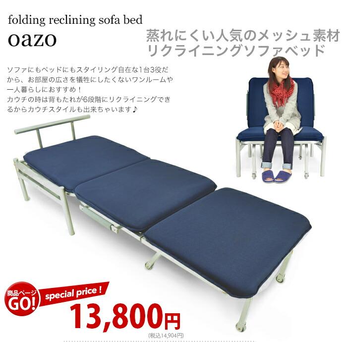 寝具 ベッド ソファーベッドパイプベッド 簡易ベッド  コンパクト 折りたたみベッド 簡易ベッド リクライニング機能付き セミシングル