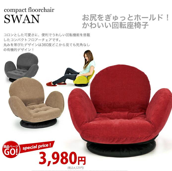 座椅子 あぐら コンパクト デザイン 骨盤 リクライニング回転座椅子 スワン