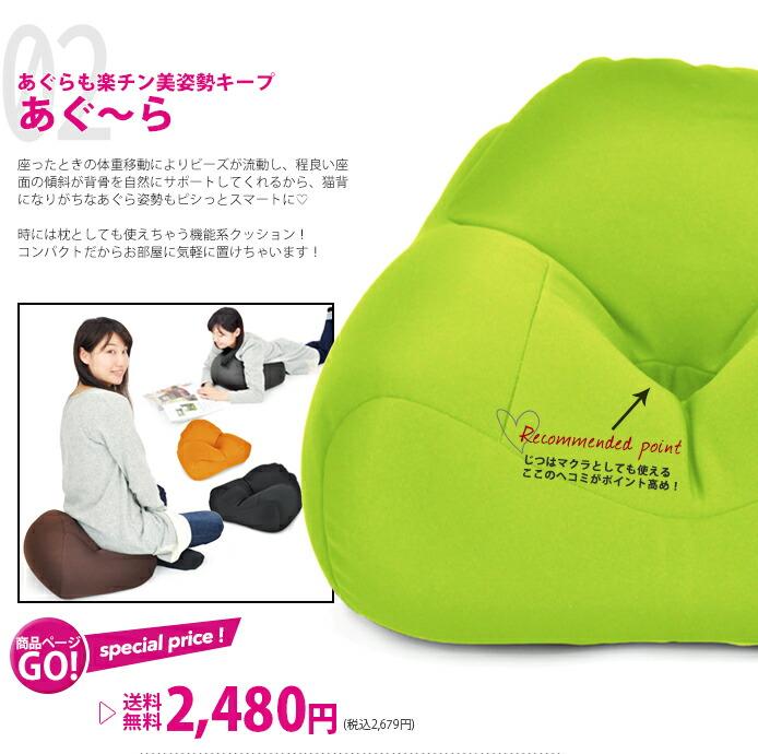 ビーズクッション クッション 座布団 あぐら 座椅子 昼寝 あぐら座椅子 ビーズクッション くつろぎ あぐーら