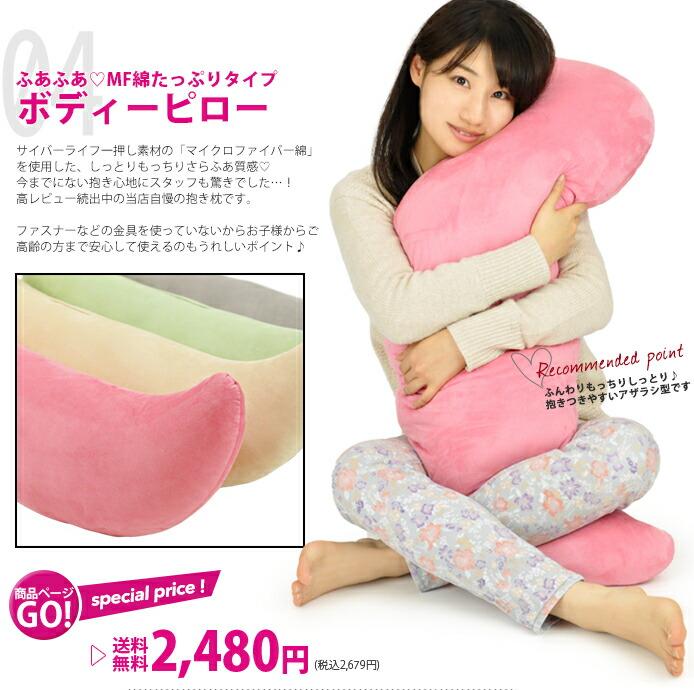 抱き枕 ボディピロー マイクロファイバー綿 ふかふか 送料無料 もっちり 新感触 快眠グッズ 抱き枕