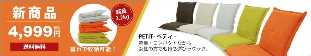 コンパクト座椅子ペティ