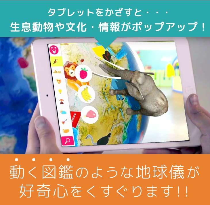地球儀 - shifu orboot - 3D - アプリ - 学習