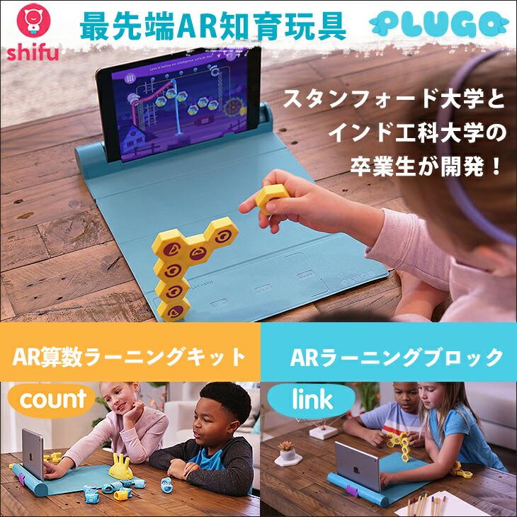 plugo count link