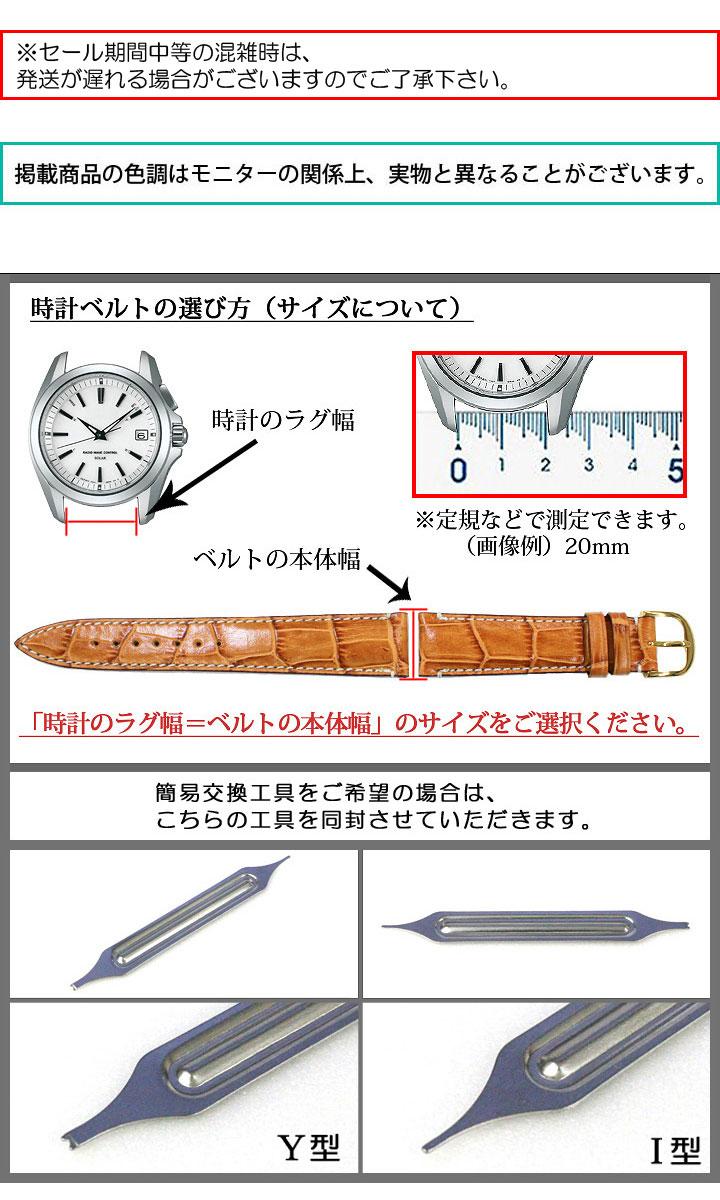時計ベルトの選び方