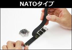 NATOタイプ