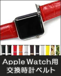 アップルウォッチ用時計ベルト